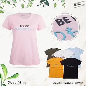 Be Mine Soft